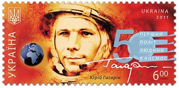50th anniversary stamp of Ukraine