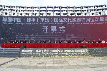 """Guiping China Internationale Festival für Kulturtourismus und Freizeit-Sportbekleidung Bild: """"obs/Xinhua Silk Road Information Service"""""""