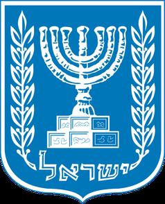 Wappen von Israel