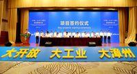 Unterzeichnungszeremonie der Unternehmertum- und Investitionskonferenz in Zhangzhou in der ostchinesischen Provinz Fujian am 2. April 2021. Bild: Xinhua Silk Road Information Service Fotograf: Rathaus Zhangzhou
