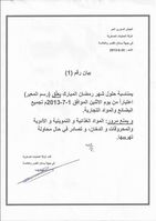 Erlass beweist, dass die Lebensmittelblockade eine gemeinsame Operation der FSA und der Jabhat Al-Nusra ist. Bild: infowars.com