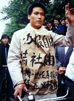 Pu Zhiqiang ask for the right of freedom of speech at May 10, 1989.