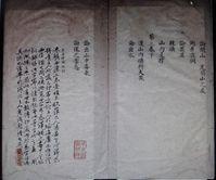 Kunyu gezhi (1640): Ende des Inhaltsverzeichnisses sowie Siegel und Fotografie von Dr. Cao Jin, Juni 2015, mit freundlicher Genehmigung der Bibliothek von Nanjing (idw)
