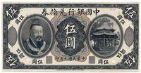 Auf der 5-Yuan Banknote ist das Gesicht des Gelben Herrschers zu sehen (1912) der ca. 2.600 BC lebte...