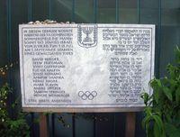Gedenktafel vor dem Quartier der israelischen Mannschaft