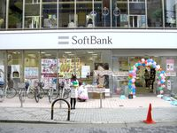 Ein SoftBank-Store in Ibaraki in Japan