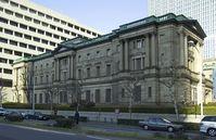 """Die """"Bank von Japan, ist die japanische Zentralbank."""