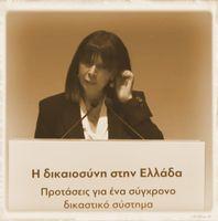 Katerina Sakellaropoulou (2020)