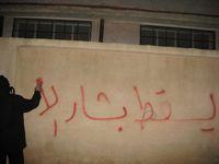 """""""Nieder mit Baschar al-Assad"""". Regierungskritisches Graffito aus der ersten Zeit des Aufstandes."""
