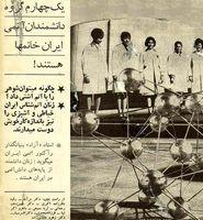 """Zeitungsausschnitt von 1968 mit der Schlagzeile: """"25% der iranischen Atomwissenschaftler sind Frauen"""""""