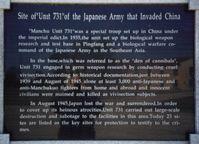 Gedenkplakette für die Verbrechen von Einheit 731 auf dem ehemaligen Gelände der Biowaffenfabrik