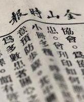 Chinas Banken benötigen Milliarden-Hilfen. Bild: pixelio.de, Bernd Boscolo