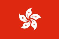 Flagge der Sonderverwaltungszone Hongkong der Volksrepublik China