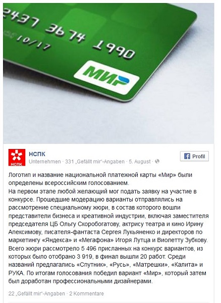 "Bild: Screenshot ""Facebook"" Profil НСПК"
